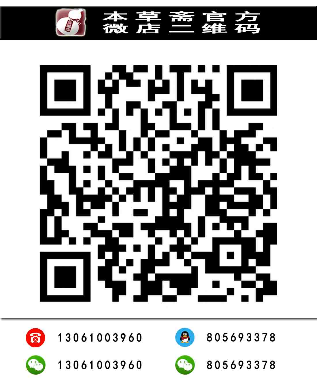 香港本草斋(本草斋®) 官方微店商城二维码