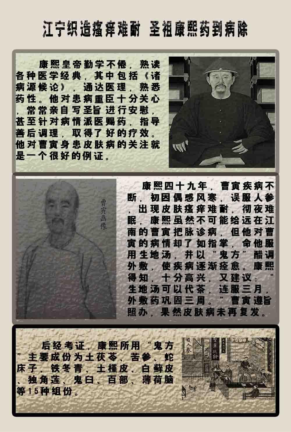 香港本草斋(本草斋®) 鬼臼王草本乳膏(鬼臼王®)品牌故事2