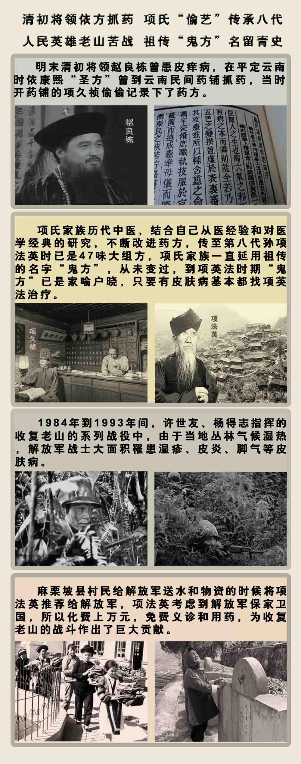 香港本草斋(本草斋®) 鬼臼王草本乳膏(鬼臼王®)品牌故事3