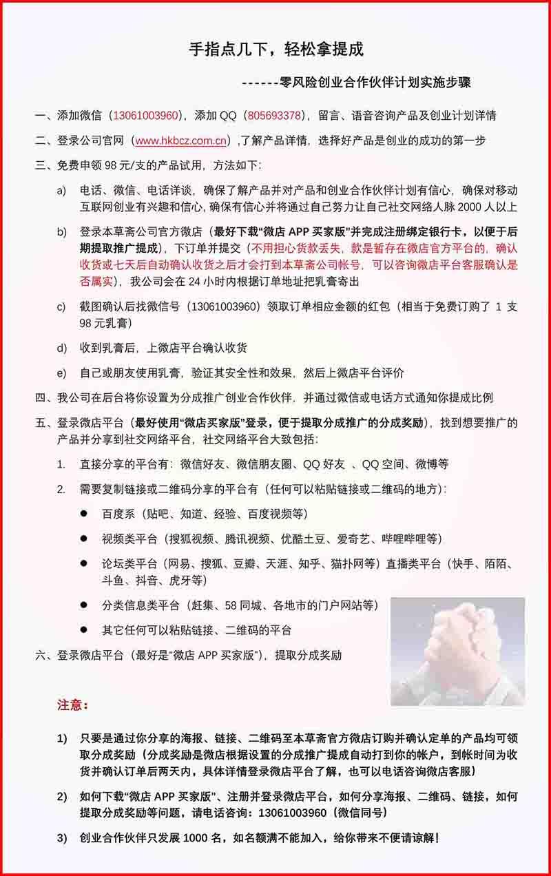 鬼臼王草本乳膏(鬼臼王®)零风险创业合作伙伴计划实施步骤