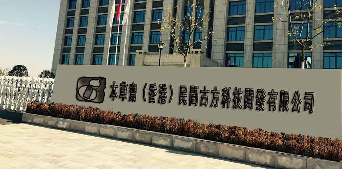 本草斋香港(本草斋®)办公楼