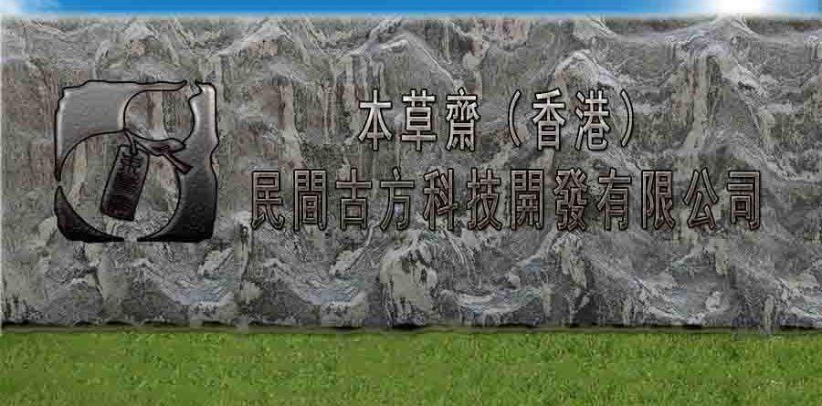 香港本草斋(本草斋®) 门牌石